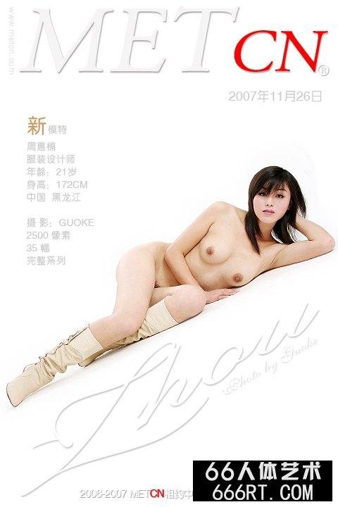 午夜肉体摄影_《zhou》周惠楠07年11月26日人体