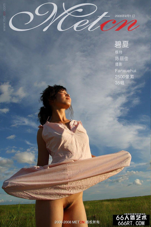 《碧夏》超模陈丽佳08年9月1日作品_西西人体国模人体摄影