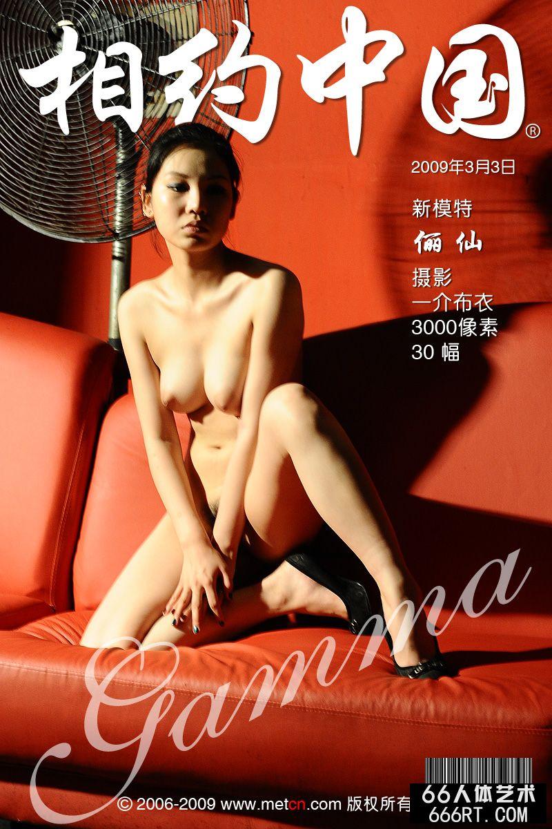 《Gamma》新模俪仙09年3月3日室拍
