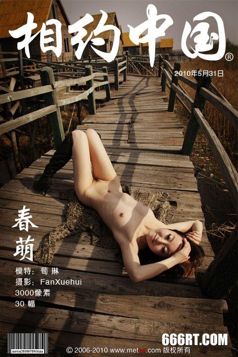 《春萌》美模荀琳10年5月31日外拍