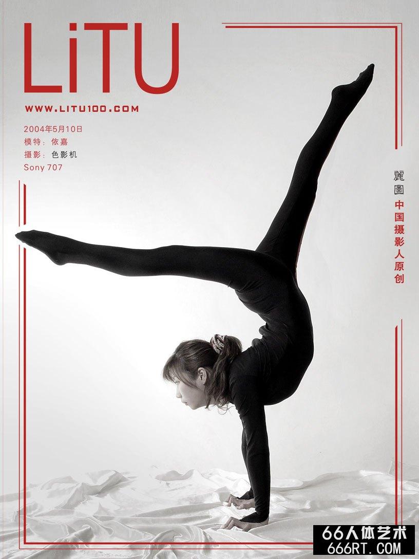名模依嘉04年5月室拍一组艺术体操人体_人体艺术啦