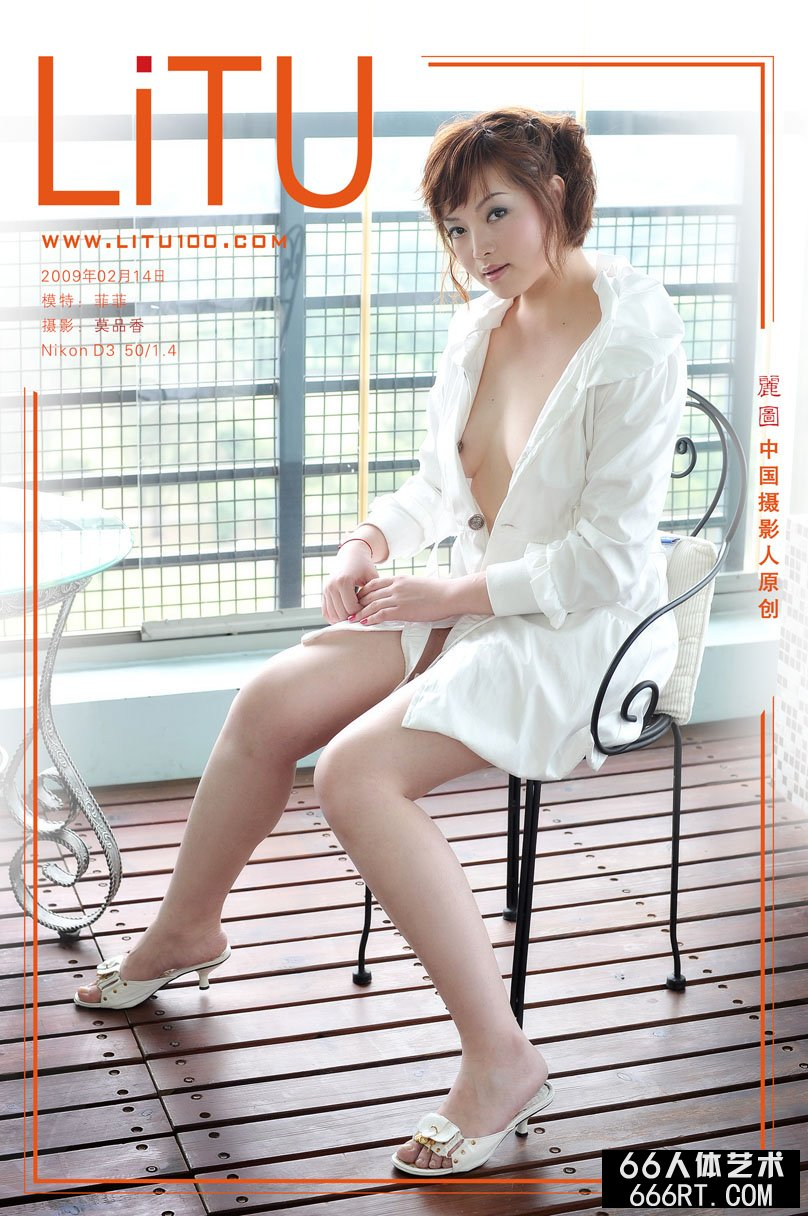 白皙丰润的菲菲09年情人节室拍
