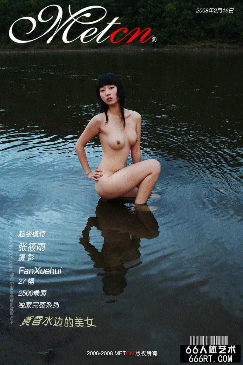 《黄昏水边的靓妹》张筱雨08年2月16日作品