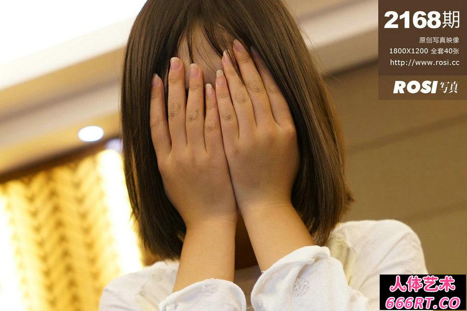 [ROSI摄影]NO.2168白衣妹子蒙脸遮羞